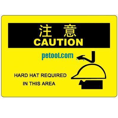 此区域需戴安全帽(安全标识)SKU: 00021070该系列指令标志牌产品