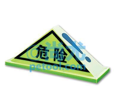 安全警示牌张贴标准_禁止标志牌_尚尤供应禁止标志牌—尚尤旗下网站