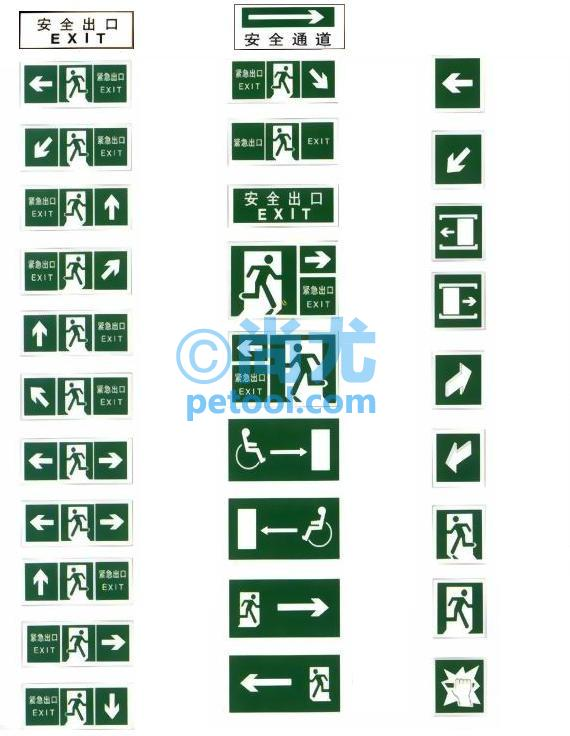 自发光安全出口标识